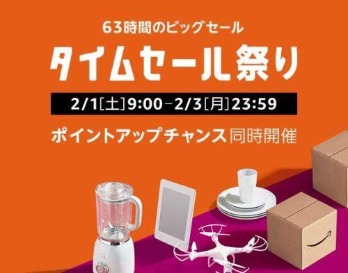 Amazonが「タイムセール祭り」を2月3日(月)まで開催中!