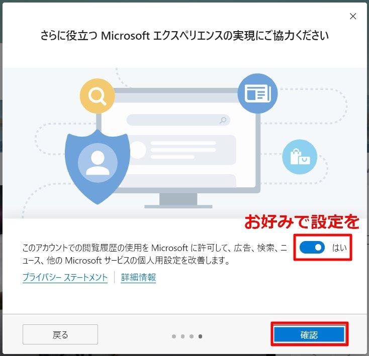 Chromiumベースの新「Microsoft Edge」を手動でダウンロードしてインストールする方法