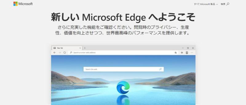 新しい「Microsoft Edge」は使い勝手もなかなか良好!現状大きな不具合もなく良い感じです!