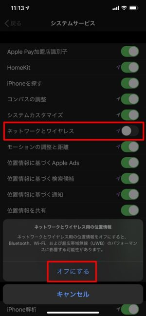 iPhone 11:U1超広帯域(UWB)チップによる位置情報サービスの使用を制御するための設定をオフにする方法