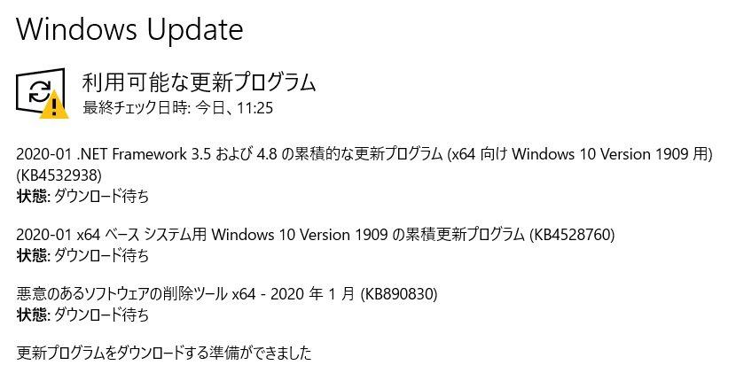 【Windows Update】マイクロソフトが2020年1月の月例パッチをリリース。現時点で大きな不具合報告はなし。Windows暗号化機能の致命的な脆弱性が修正されているので早急にアップテートの適用を!