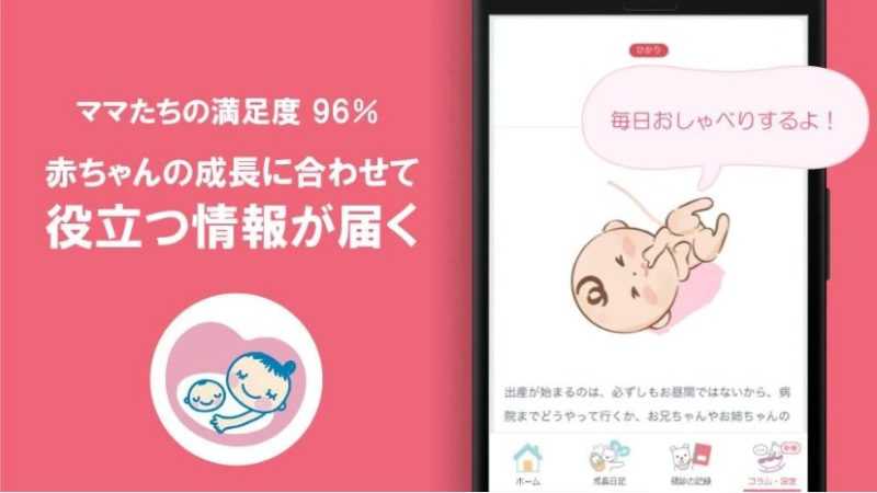 母子健康手帳アプリ:日本産婦人科医会・日本小児科医会後援で安心感のあるアプリ