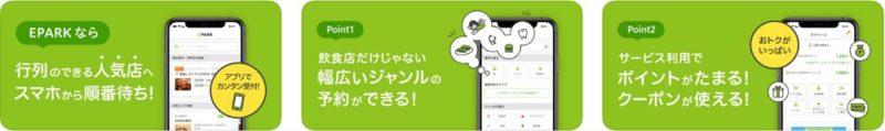 EPARK:病院や飲食店などの予約ができる便利アプリ。