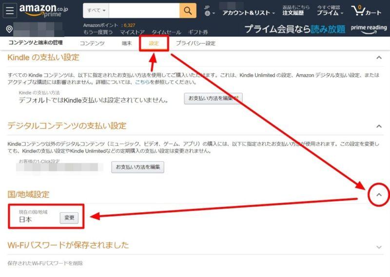 「Fire TV Stick」をUSストアから日本ストアへ変更する方法