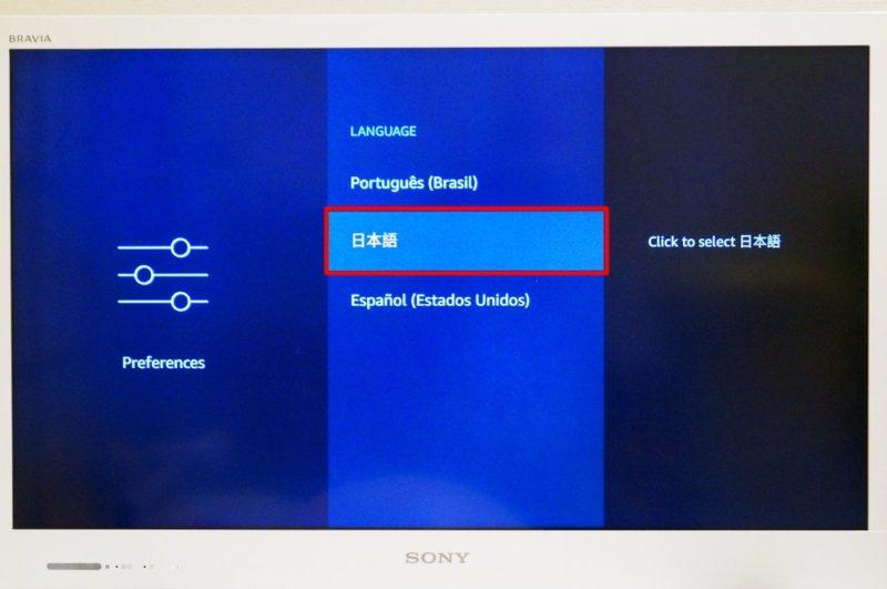 「Fire TV Stick」の言語表示設定を英語から日本語に変更する方法