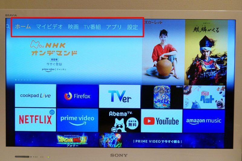 「Fire TV Stick」を日本語化後も一部メニューが英語のままの場合は一旦再起動を。