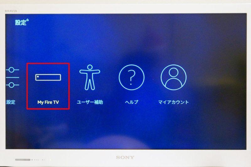 「Fire TV Stick」を再起動させる手順