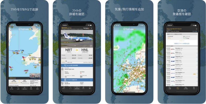Flightradar24 | フライトトラッカー:リアルタイムに航空機を追跡可能。海外旅行の際の到着ロビーの確認にもおすすめ。