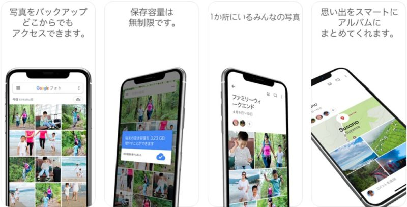 Google フォト:写真や動画を無制限にバックアップ可能!個人的には神アプリ!