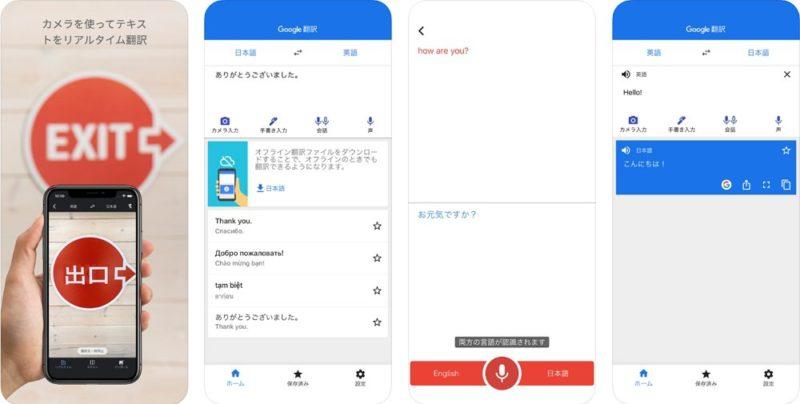 Google 翻訳:カメラを使ったリアルタイム翻訳が便利!海外旅行の際には必携!