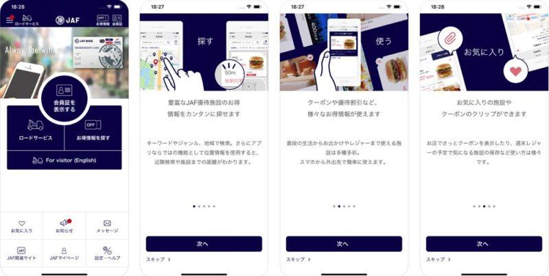 JAFスマートフォンアプリ-デジタル会員証-:JAF会員なら必携。お得なクーポンが意外と使えます。