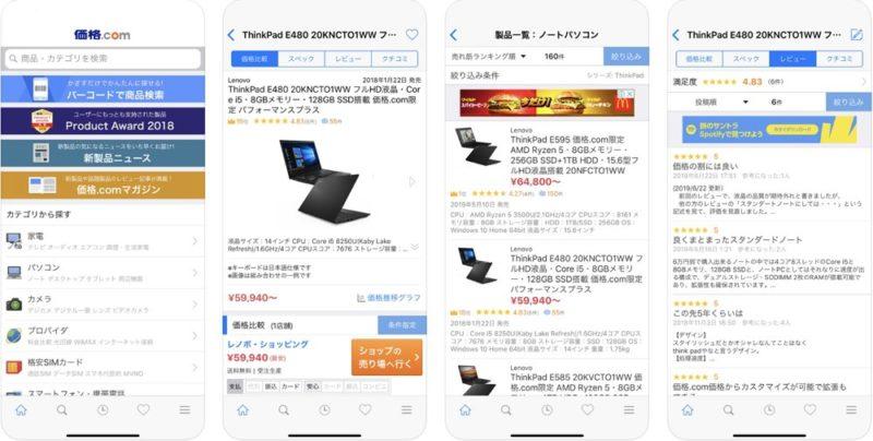 価格.com:家電を買う前の価格チェックに必須!欲しい商品の評価も参考になります。