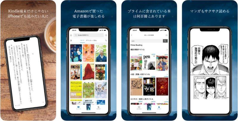 Kindle:電子書籍を買うなら個人的にはAmazon一択!
