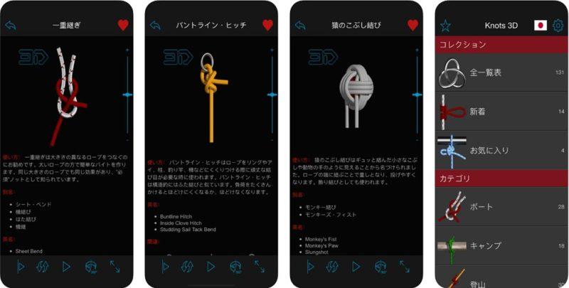 Knots 3D (ロープの結び方 - ノット アプリ):日常生活/アウトドア/釣りなどで重宝する結び方アプリ