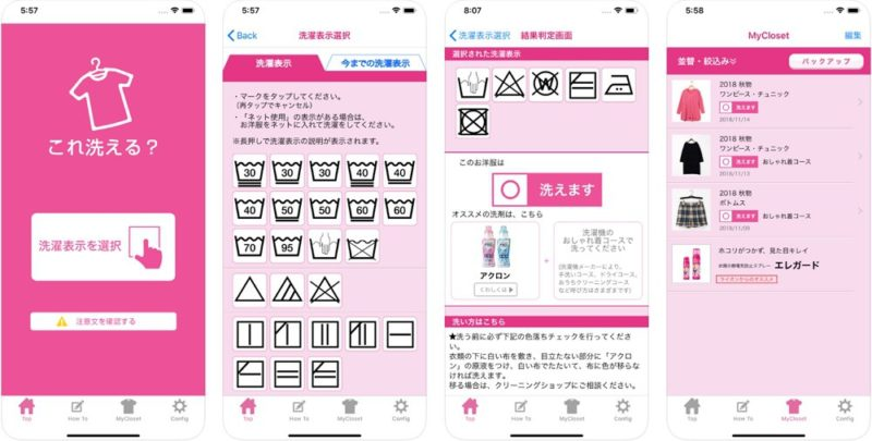 これ洗える?:ライオン公式の洗濯判定アプリ