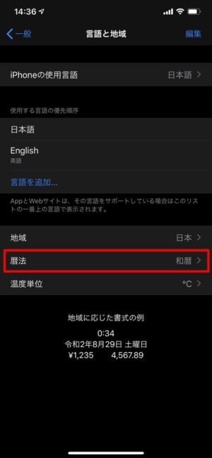 くら寿司のiOSアプリで予約が4038年になる不具合発生中!「和暦」を「西暦」へ変更する方法を解説!
