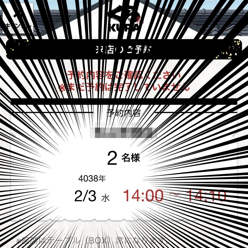 くら寿司のiOSアプリで「和暦」設定にて予約すると4038年の予約になるバグが発生中!