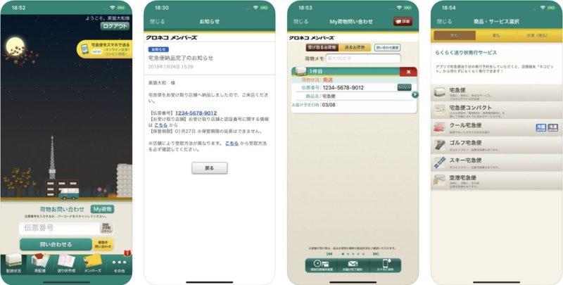 クロネコヤマト:配達日時の変更や再配達依頼がアプリ上から可能