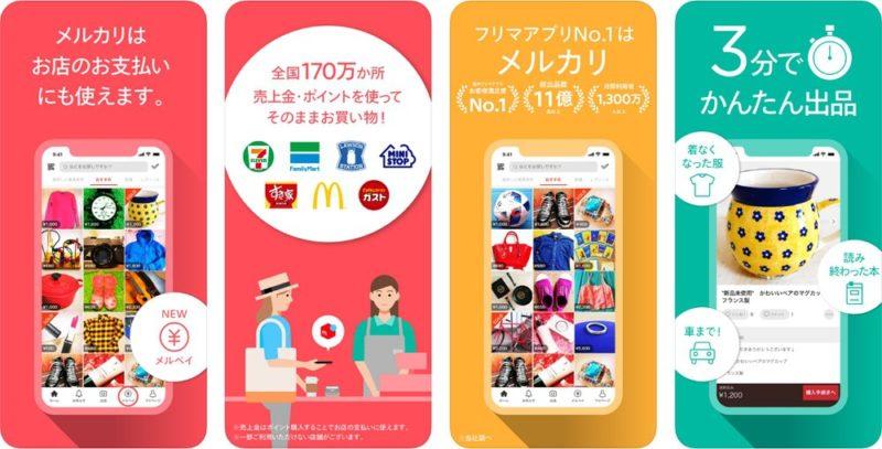 メルカリ:大人気のフリマアプリ