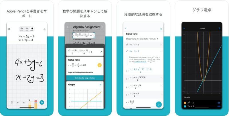 Microsoft Math Solver:カメラで写すだけで数学の問題を自動で解いてくれる凄いアプリ!