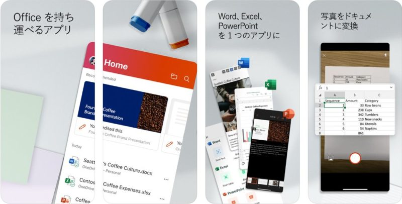 Microsoft Office:Word/Excel/PowerPoint/Office Lens/メモ(Windows 10の付箋と連動)が入った便利なアプリ!