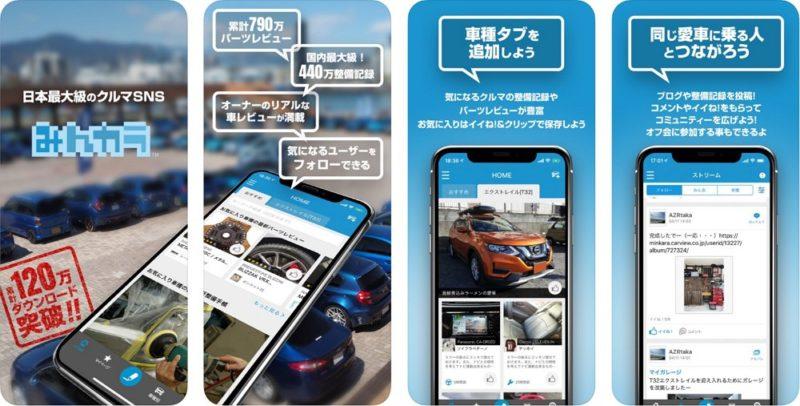 みんカラ:車好き必携!パーツレビューやカスタム情報を入手できる貴重なアプリ!
