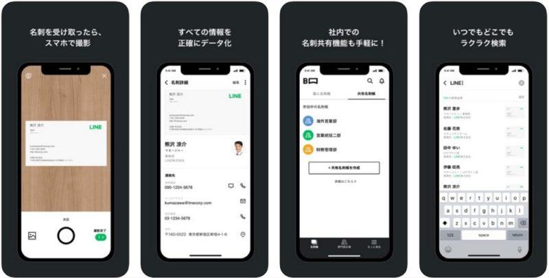 myBridge - 名刺管理アプリ by LINE:名刺の管理におすすめ!連絡先への保存や電話着信時の名刺情報表示、データのエクスポートも無料!