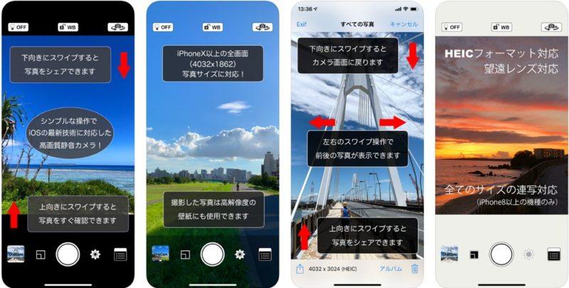 OneCam 高画質マナーカメラ 〜上スワイプで写真すぐ確認