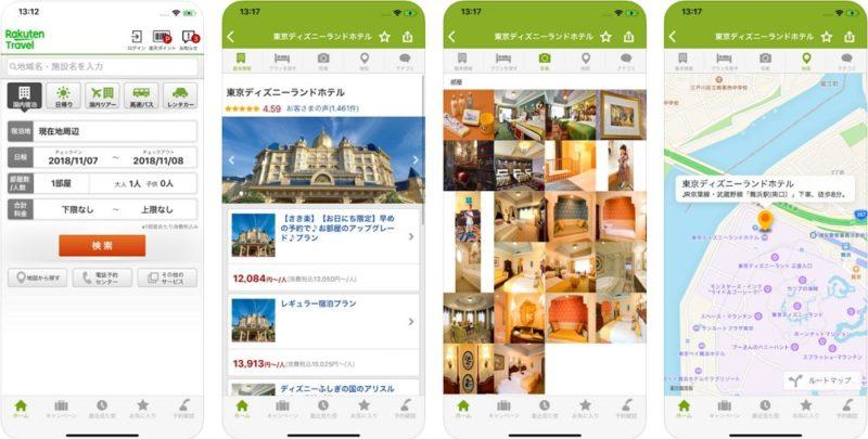 楽天トラベル:楽天ユーザーへおすすめの旅行予約アプリ