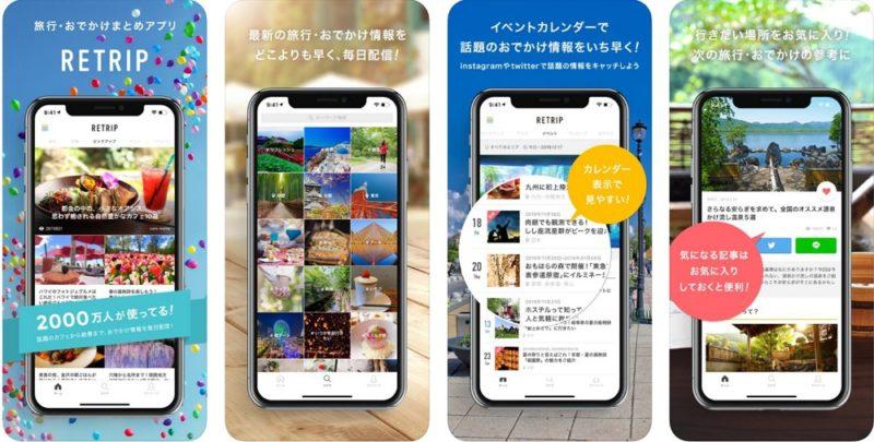 RETRIP:旅行先のおすすめスポット検索におすすめ!記事内容が豊富で気になる旅行先も見つかるかも?