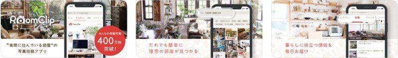 RoomClip:DIYや家具、インテリア好きにおすすめ!