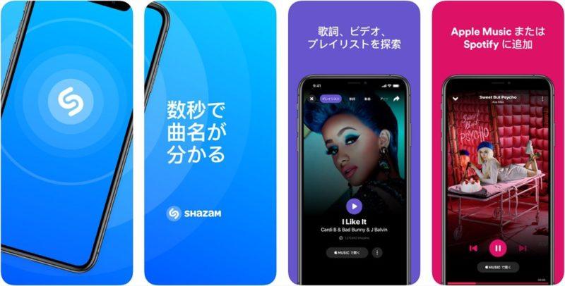 Shazam - 音楽認識:今流れている音楽の曲名を教えてくれる神アプリ