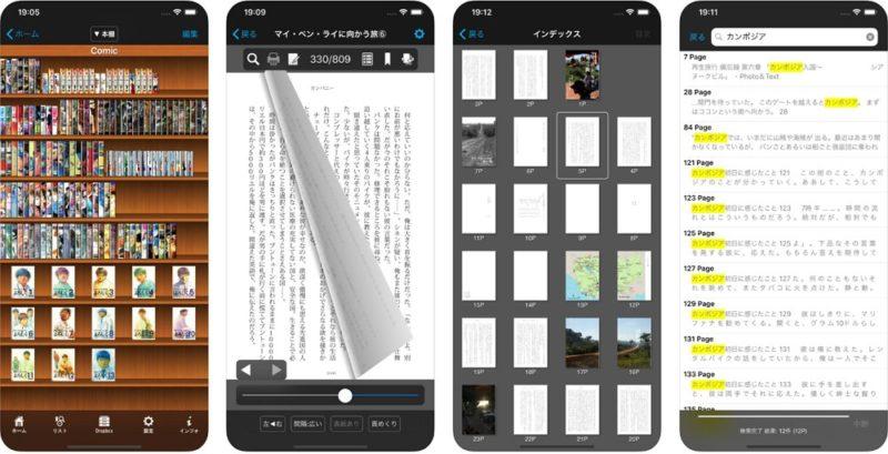 SideBooks:iPhoneの無料コミックビューアならこれ!ZIP形式もそのまま読めます!