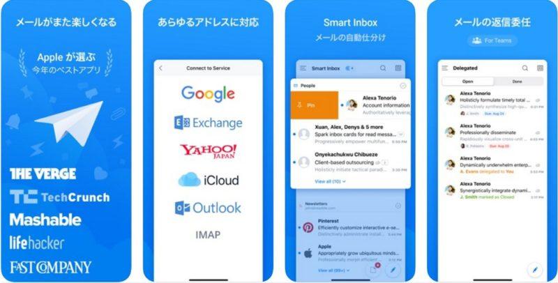 Spark:無料で高機能な素晴らしいメールアプリ!メールの一括削除が超便利!