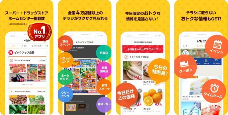 トクバイ:日本最大級の無料チラシ&クーポンアプリ