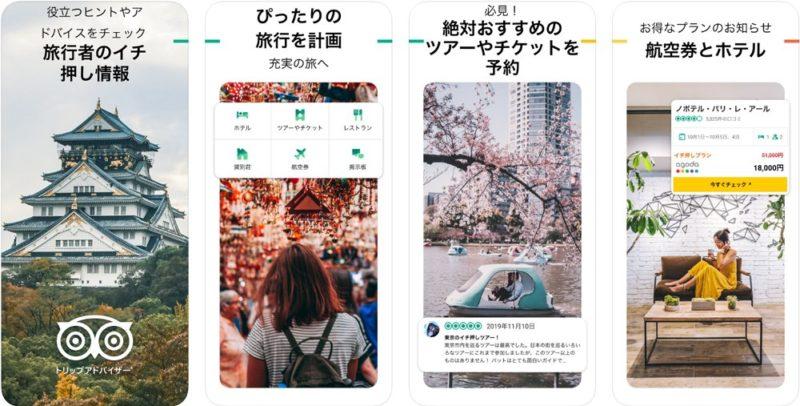 TripAdvisor:旅先の口コミ情報が便利!海外旅行の際には必携!