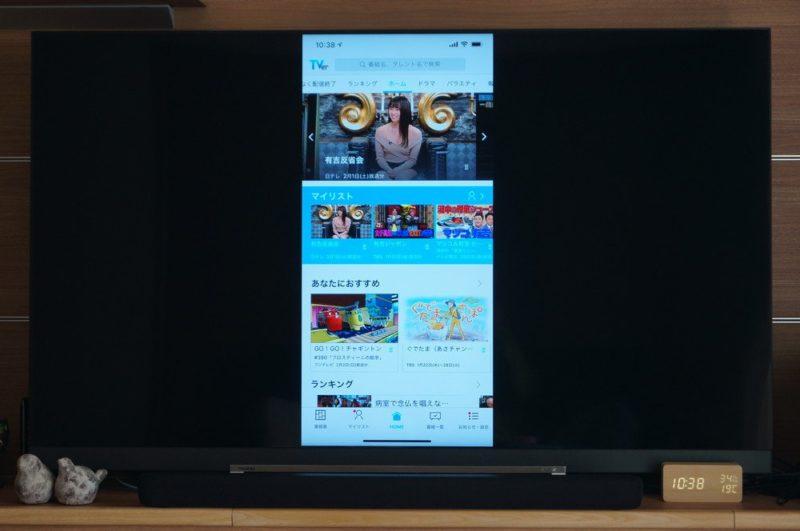 Apple TV+iPhoneで画面ミラーリングを使用し、テレビの大画面で「TVer」を見る方法解説
