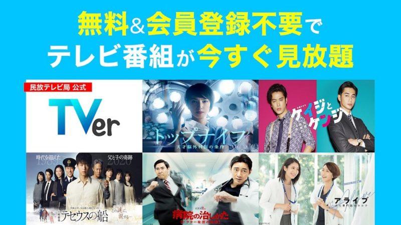 TVer:見逃したテレビ番組を過去1週間分無料で視聴可能!