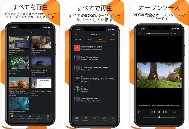 VLC:様々な動画を再生可能!PCやNASに保存してある動画をWi-Fi経由で再生することも出来ます!