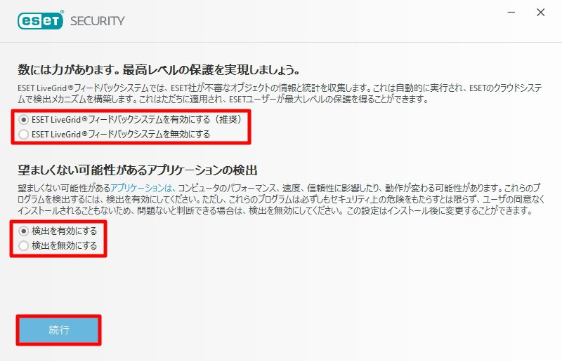 ESET Internet Security V13.0 への無償バージョンアップ手順解説