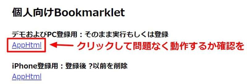 enjoypclife.netでの「AppHtmlメーカー PHG対応版(改良)」カスタマイズコード
