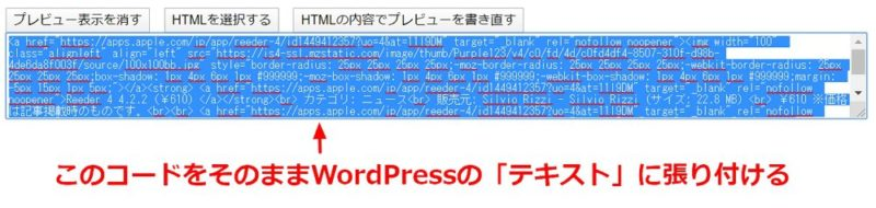 「AppHtmlメーカー PHG対応版(改良)」の使い方:WordPressで「App Store」のアプリ紹介リンクを作成して記事に貼り付ける方法解説