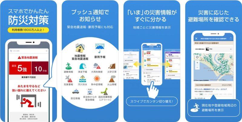 Yahoo!防災速報:地震や災害、防犯情報が迅速に入手可能な神アプリ
