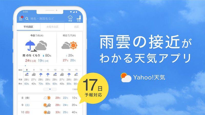 Yahoo!天気:雨雲接近通知や雨雲レーダーが15時間先まで見れるのが便利!