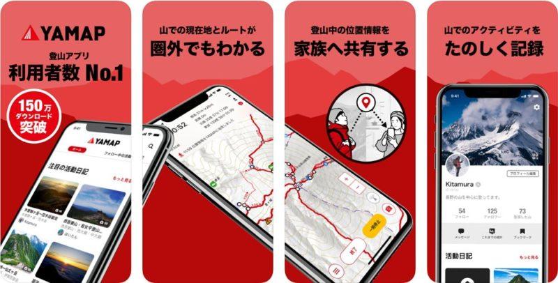 Yamap:登山するなら必携!GPSで携帯の電波が届かない山中でも地図と現在位置が確認可能!