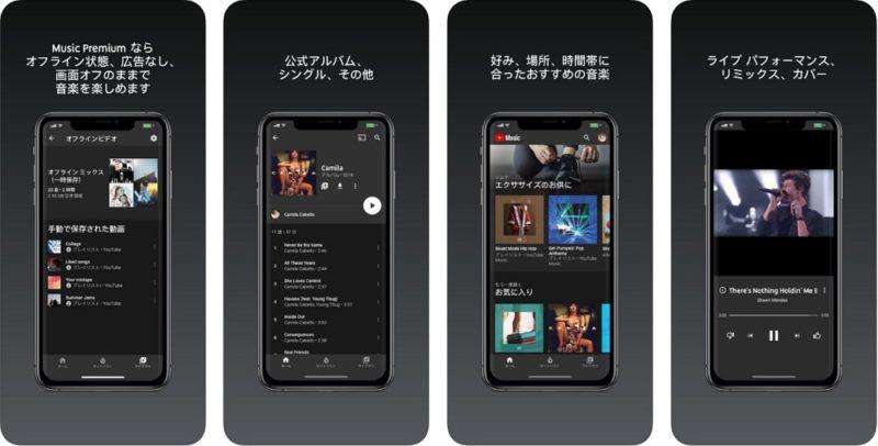 YouTube Music:無料で音楽が聴き放題!音楽好きならぜひ!