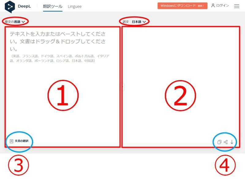 無料オンライン翻訳ツール「DeepL翻訳」の使い方