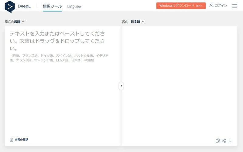 無料のオンライン翻訳ツールの新星「DeepL翻訳」はぜひ使ってみるべき!