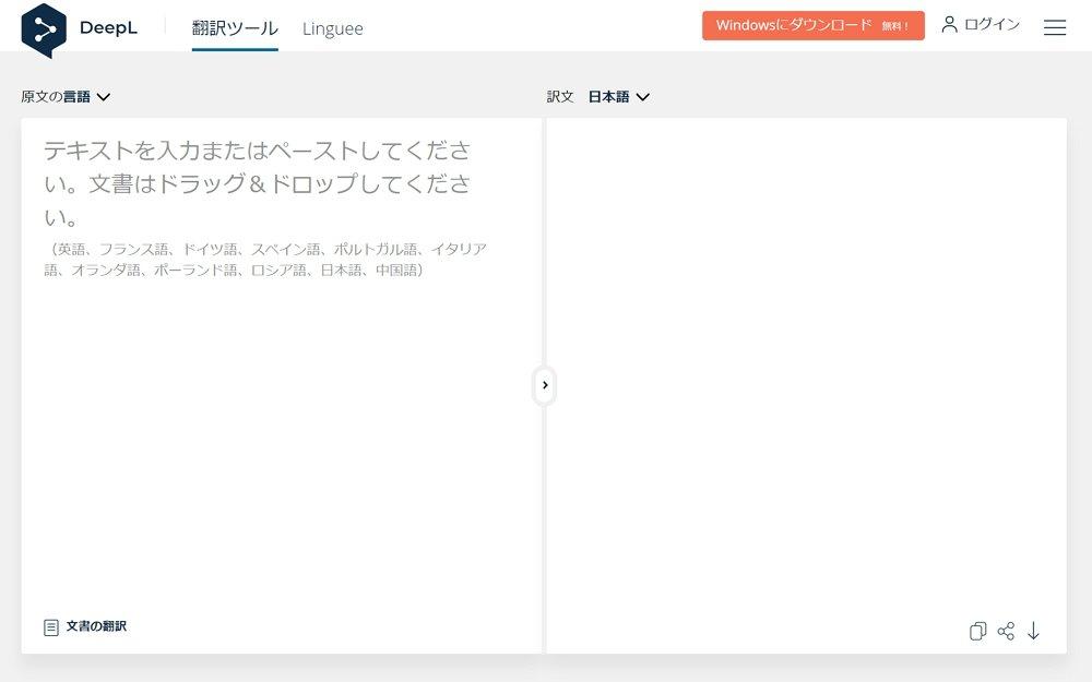 無料の翻訳サービス「DeepL翻訳」が日本語に対応。自然で的確な翻訳が話題に。WindowsやMac向けアプリを使えばより便利に使用可能。