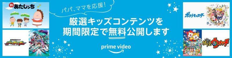 Amazonプライム・ビデオもポケモンなどキッズ向けコンテンツを一部無料公開中!